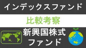新興国株式ファンド