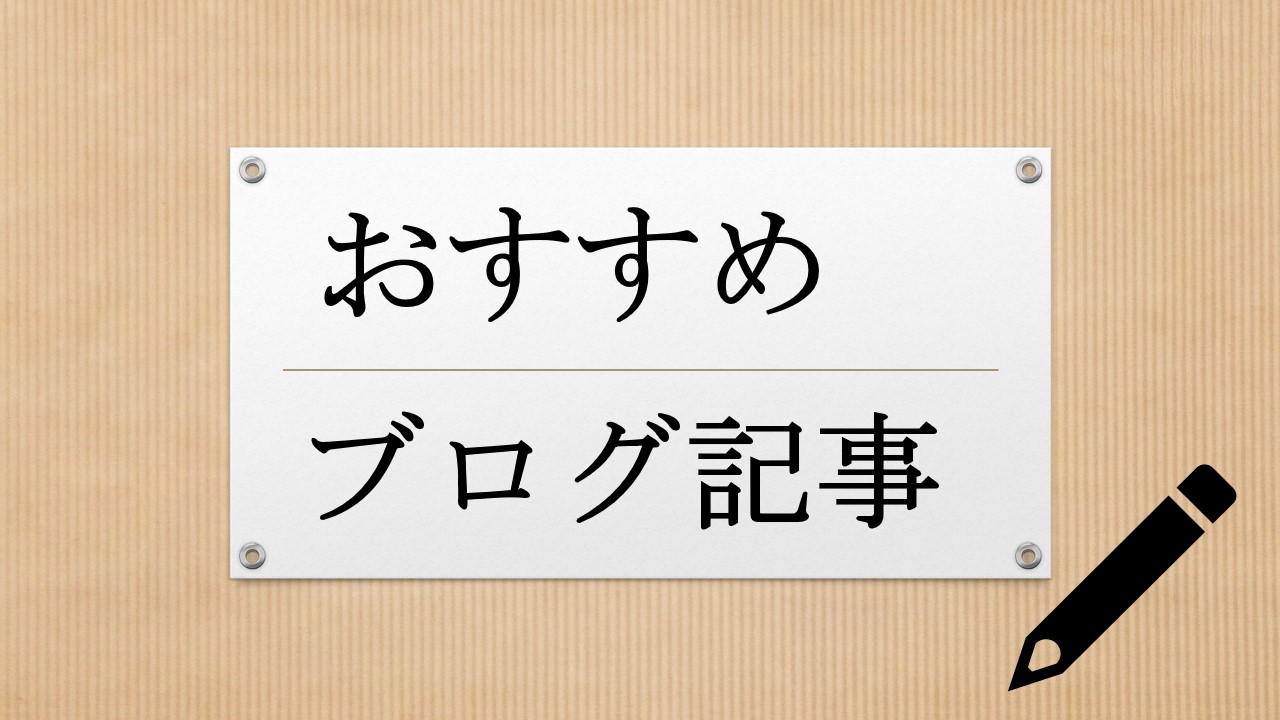 おすすめブログ記事紹介