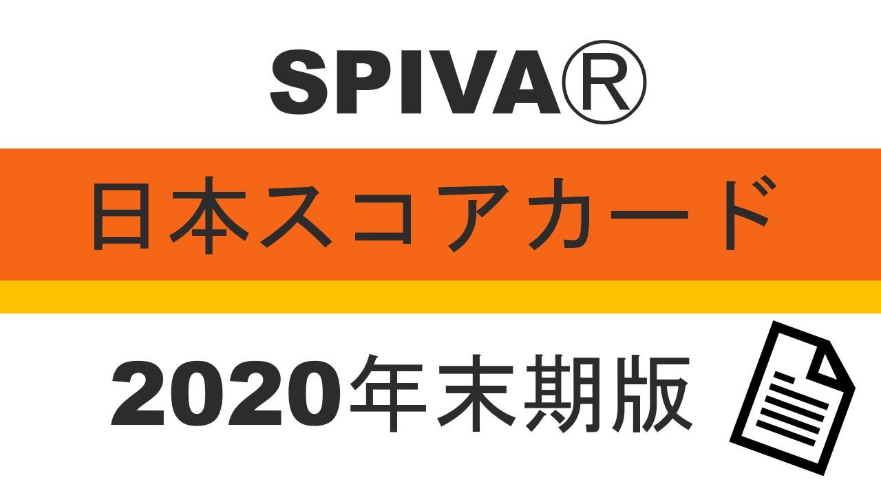 SPIVAスコアカード2020年末