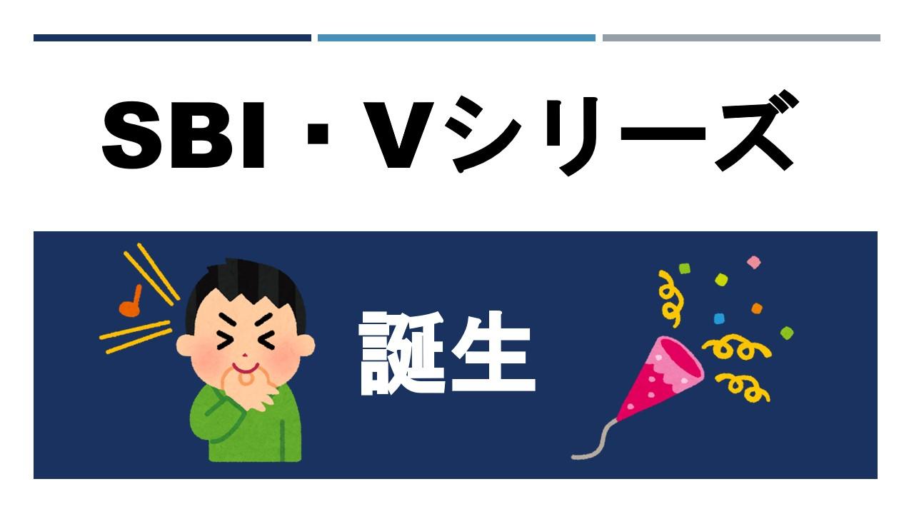 SBI・Vシリーズ誕生